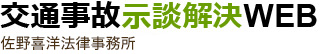 交通事故示談解決Web新谷勇人(あらやいさひと)法律事務所