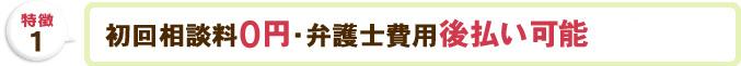 相談料0円・着手金0円の完全成果報酬型