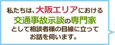 私たちは、大阪エリアにおける交通事故示談の専門家として相談者様の目線に立ってお話を伺います。