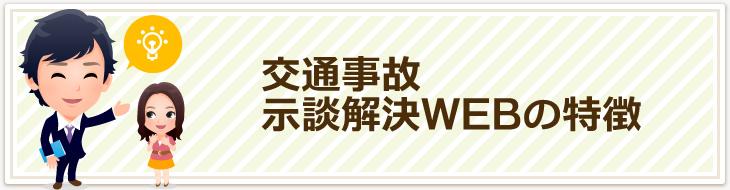 交通事故示談解決WEBの特徴
